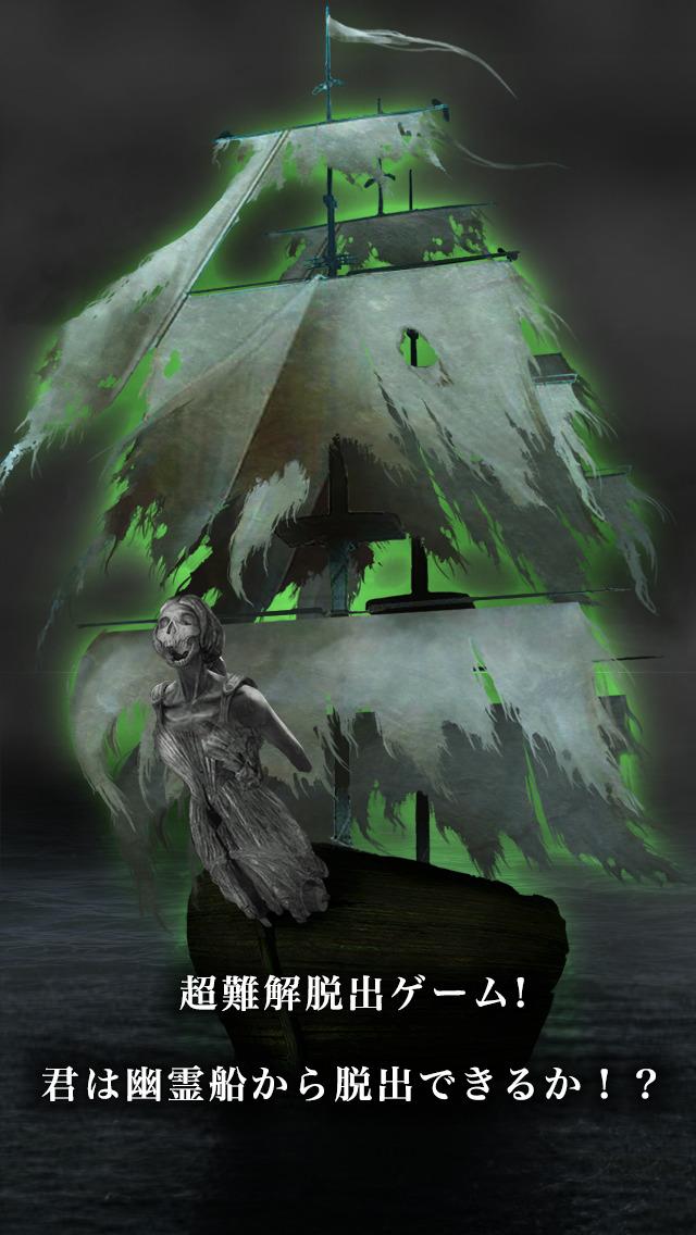 脱出ゲーム 幽霊船からの脱出のスクリーンショット_1