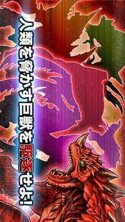 進撃の巨獣のスクリーンショット_1