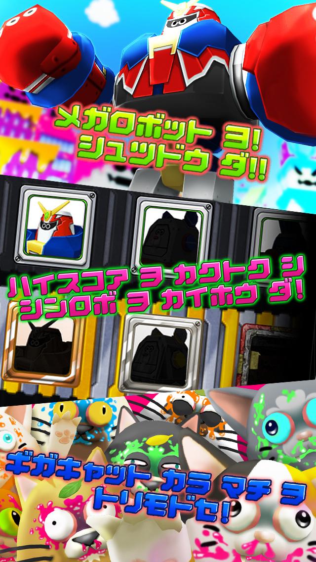 ギガキャットVSメガロボットのスクリーンショット_2