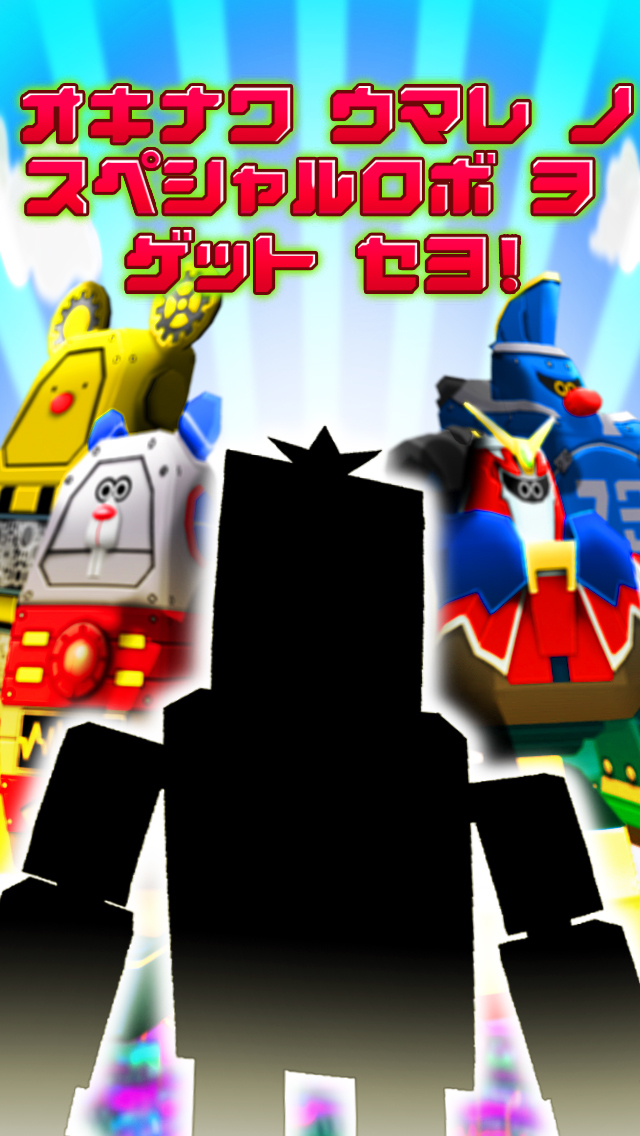 ギガキャットVSメガロボットのスクリーンショット_3