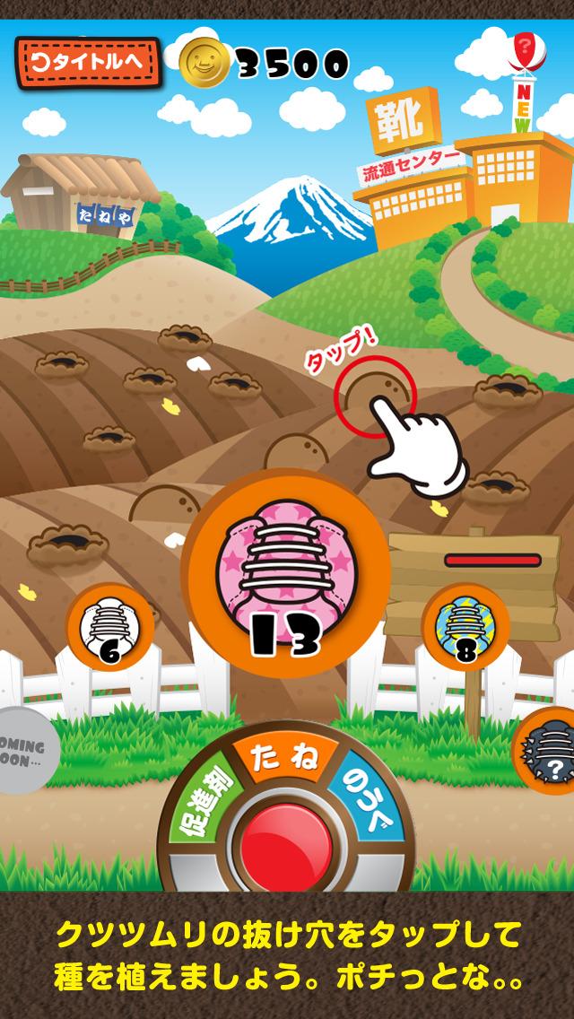 無料育成ゲーム -くつつむり-のスクリーンショット_2
