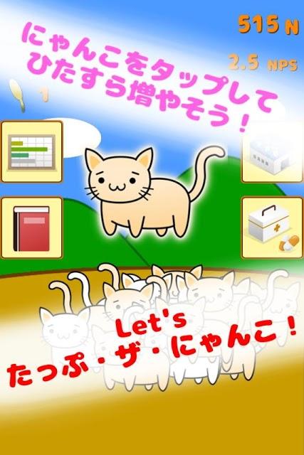 たっぷ・ザ・にゃんこ 【猫づくしのクリッカーゲーム!】のスクリーンショット_1