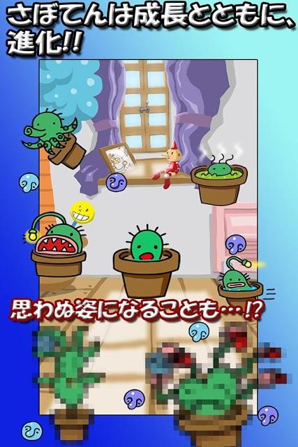 ふしぎな育成ゲーム『さぼてん観察日記』のスクリーンショット_3
