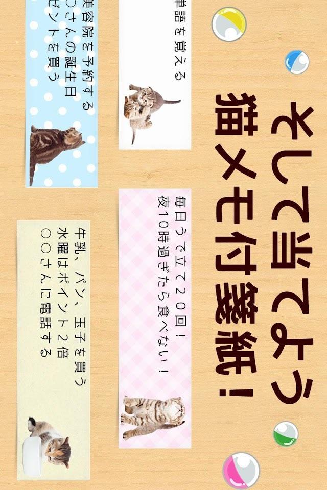 ネコ好き? 猫メモ 付箋紙ねこメモ張あつめゲームのスクリーンショット_5
