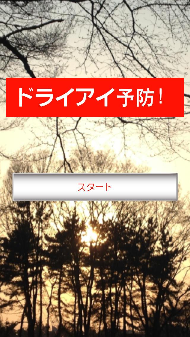 ドライアイ予防!のスクリーンショット_1