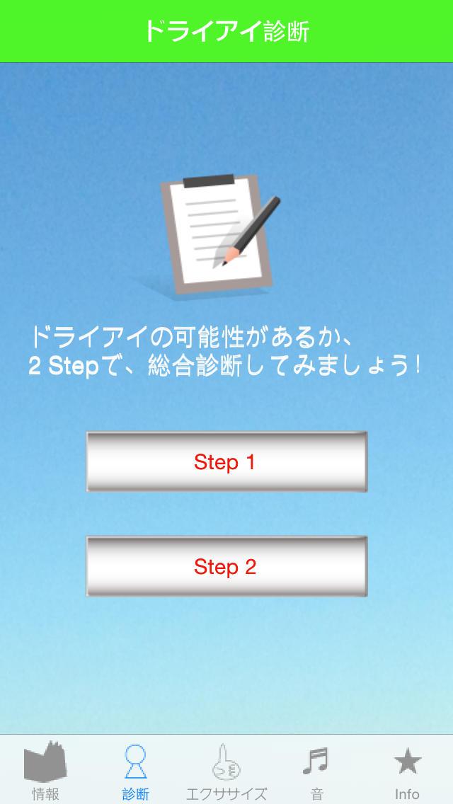 ドライアイ予防!のスクリーンショット_5