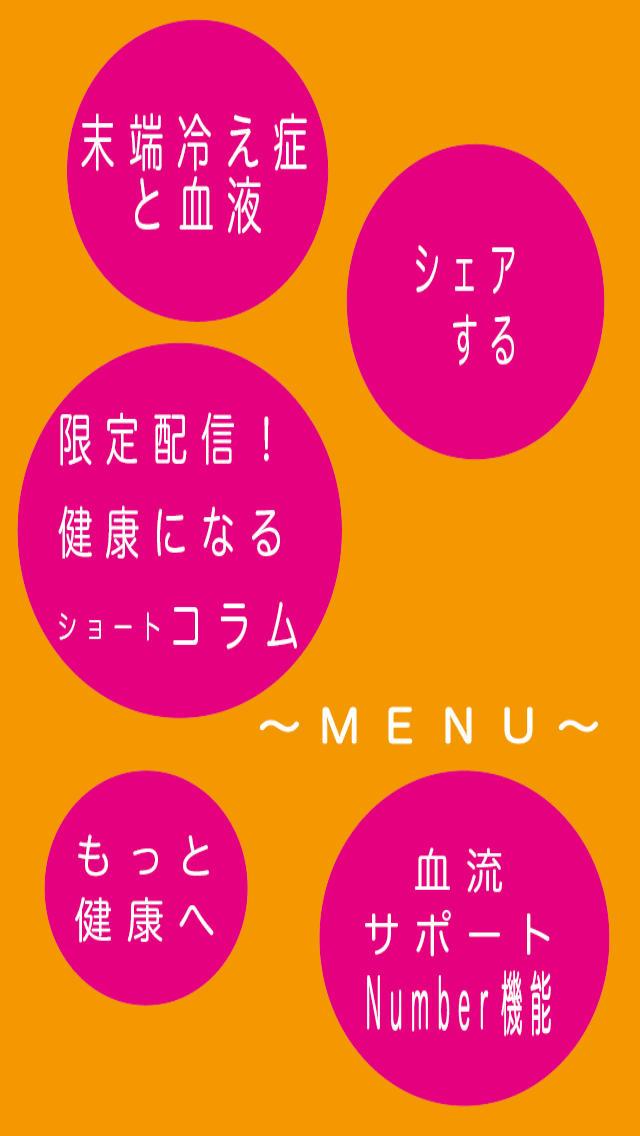 末端冷え症〜サポートアプリ〜のスクリーンショット_1