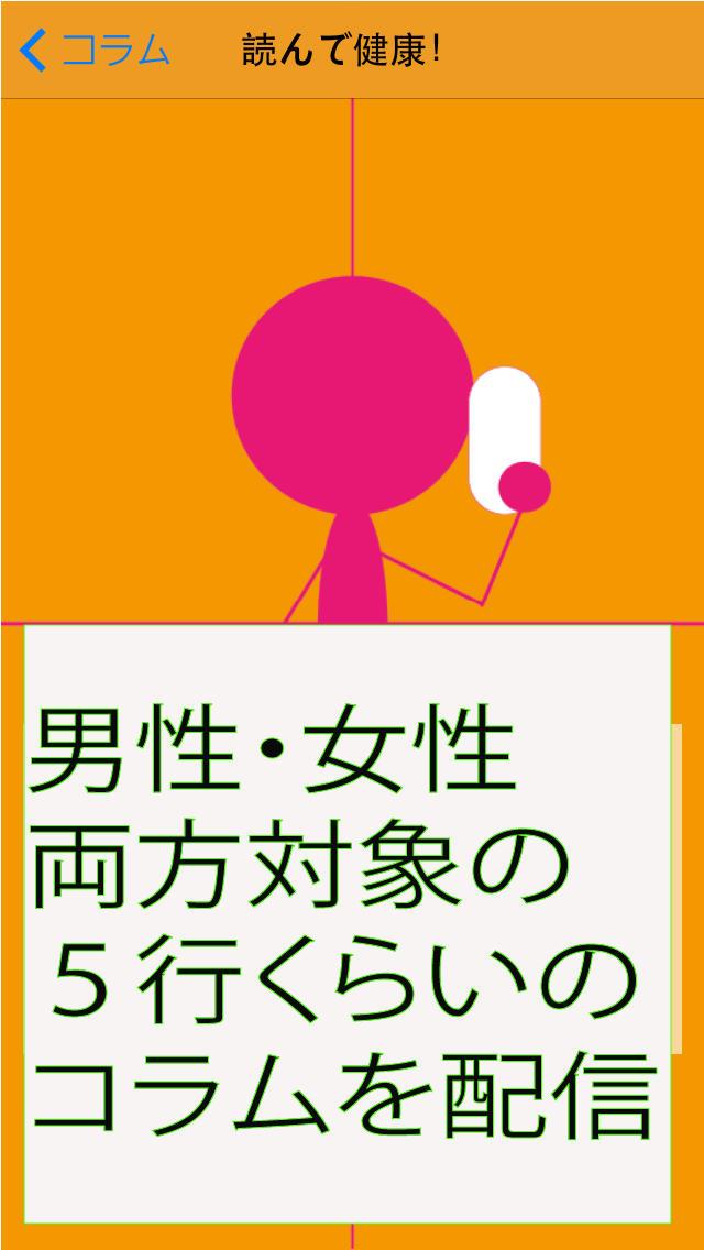 末端冷え症〜サポートアプリ〜のスクリーンショット_2