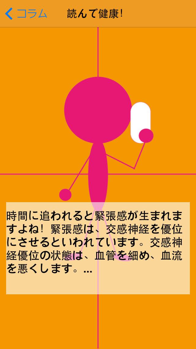 末端冷え症〜サポートアプリ〜のスクリーンショット_3