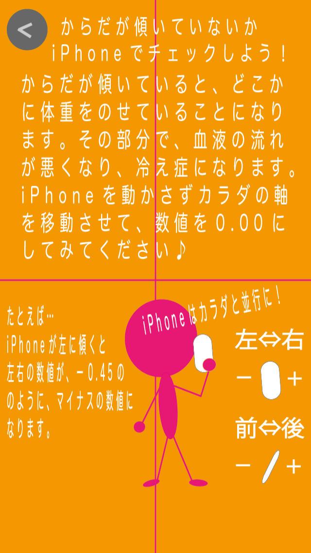 末端冷え症〜サポートアプリ〜のスクリーンショット_4