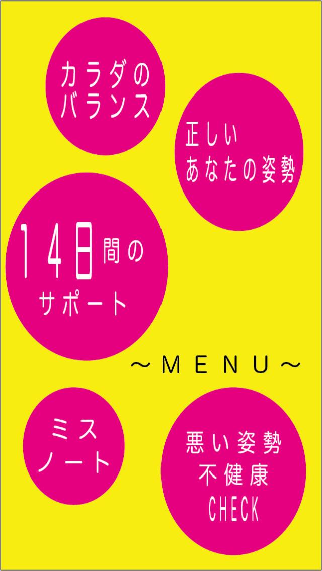 姿勢アプリ 〜14日サポート〜のスクリーンショット_1