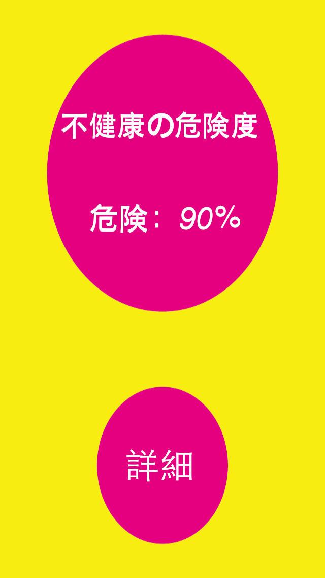姿勢アプリ 〜14日サポート〜のスクリーンショット_4