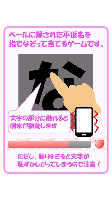 ドキドキひらがな☆なぞりーな 平仮名に恋する新感覚アプリ!のスクリーンショット_1