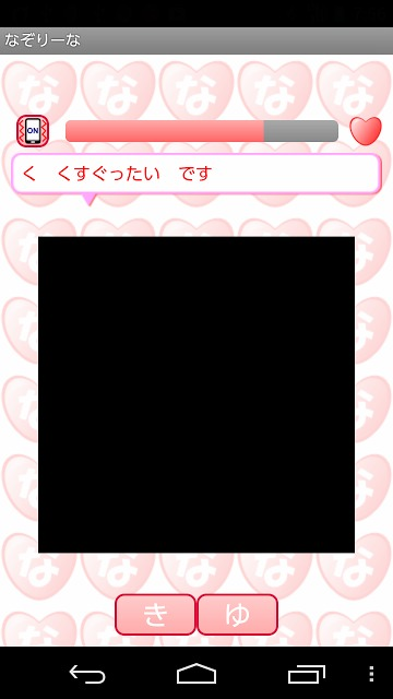 ドキドキひらがな☆なぞりーな 平仮名に恋する新感覚アプリ!のスクリーンショット_2