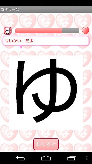 ドキドキひらがな☆なぞりーな 平仮名に恋する新感覚アプリ!のスクリーンショット_3