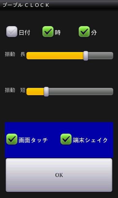 時間を体感! ブーブル☆CLOCK(時計)のスクリーンショット_3