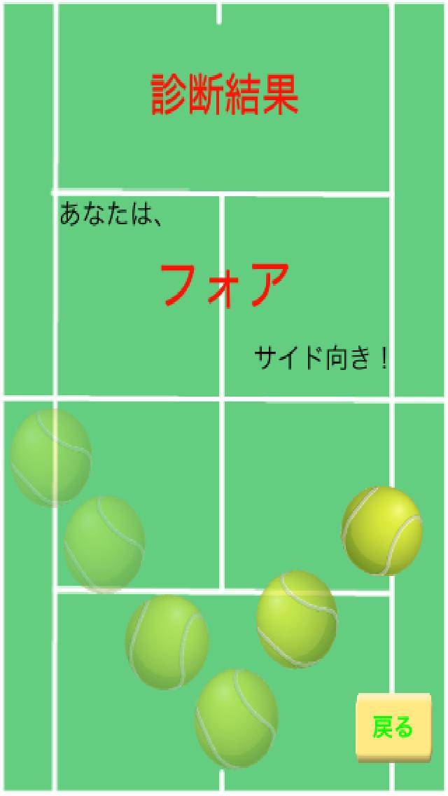 カンタン!「テニスの入門」のスクリーンショット_1