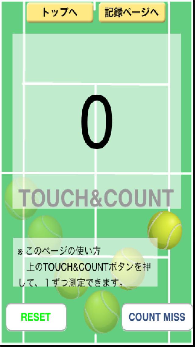 カンタン!「テニスの入門」のスクリーンショット_5