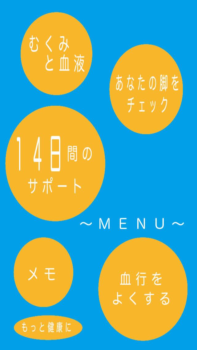 むくみ解消 〜14日サポート〜 +のスクリーンショット_2
