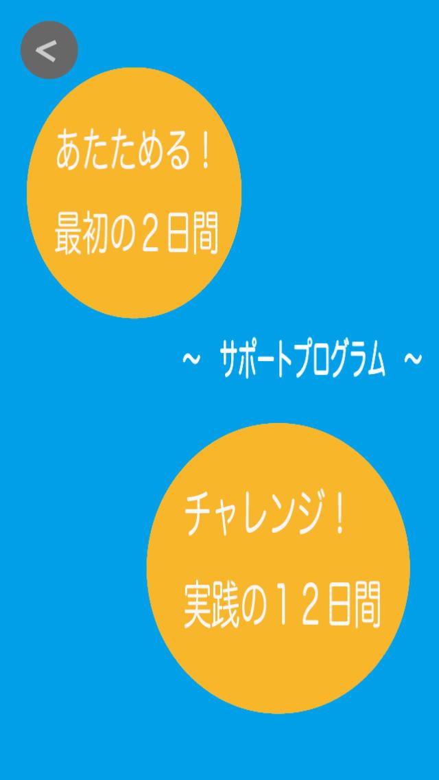 むくみ解消 〜14日サポート〜 +のスクリーンショット_3