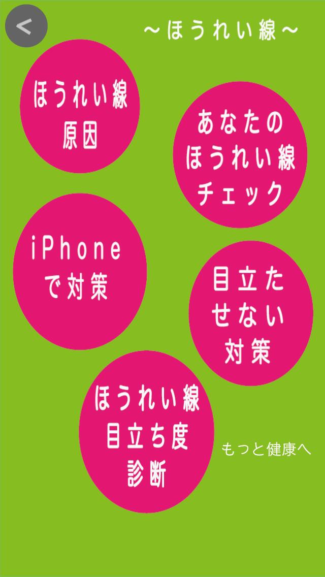 むくみ解消 〜14日サポート〜 +のスクリーンショット_4