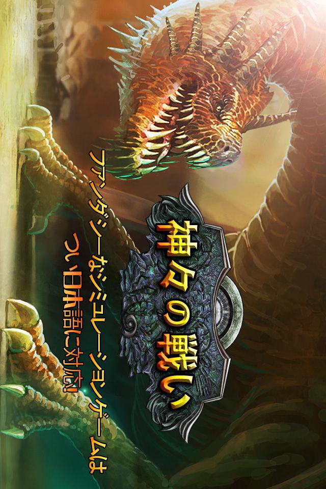 神々の戦いのスクリーンショット_1
