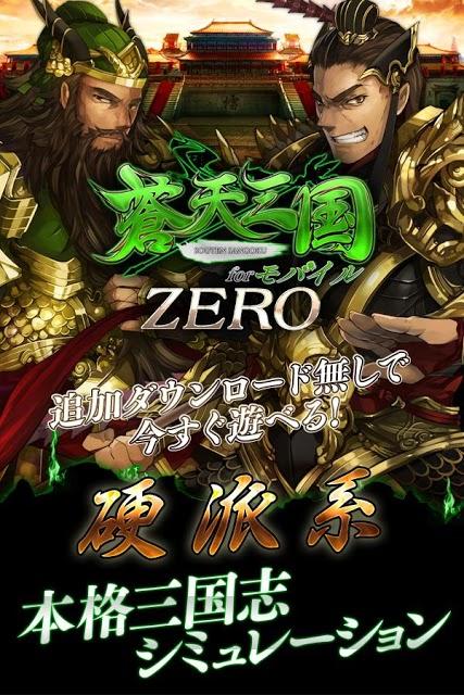 蒼天三国ZEROのスクリーンショット_1