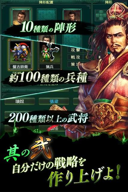 蒼天三国ZEROのスクリーンショット_3