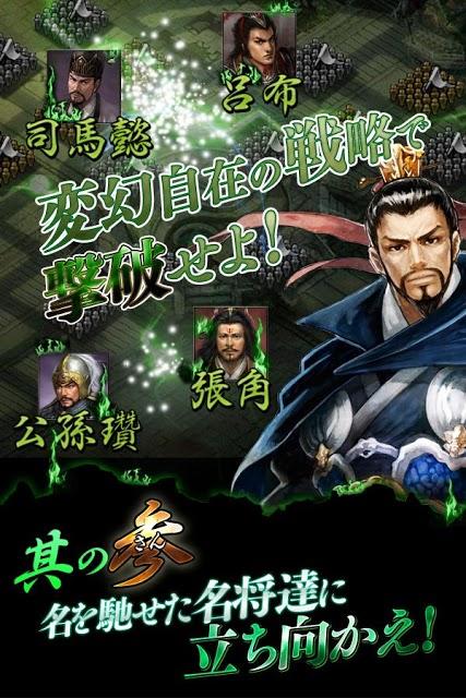 蒼天三国ZEROのスクリーンショット_4