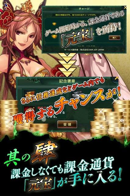 蒼天三国ZEROのスクリーンショット_5