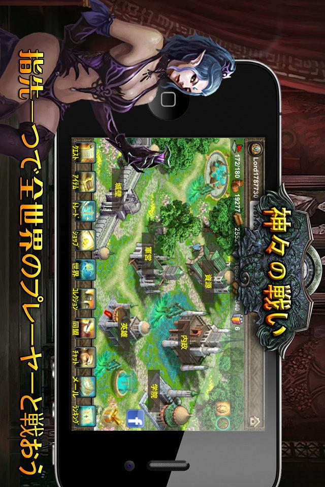 神々の戦いのスクリーンショット_5