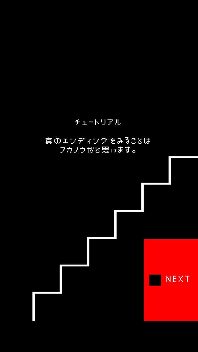 謎解き脱出ゲーム たけおの挑戦状のスクリーンショット_2