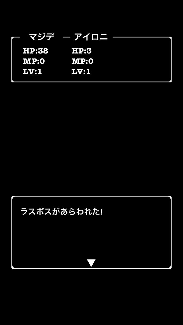 3000000RPGのスクリーンショット_1