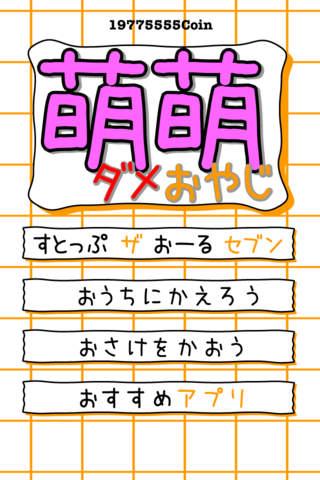 萌萌ダメおやじのスクリーンショット_2