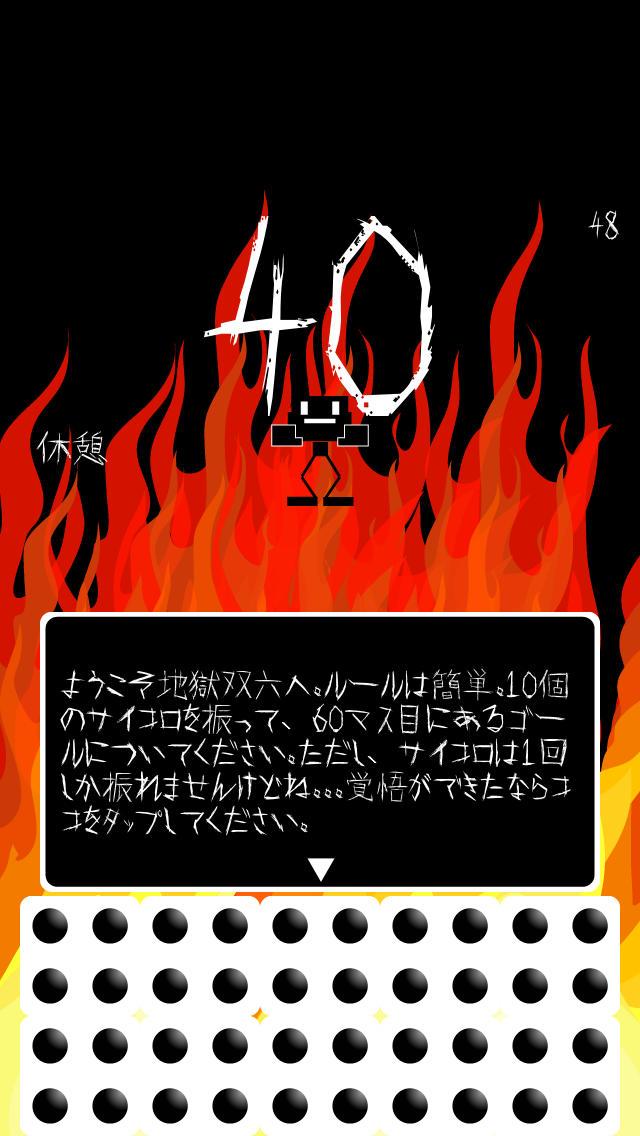 地獄双六のスクリーンショット_2