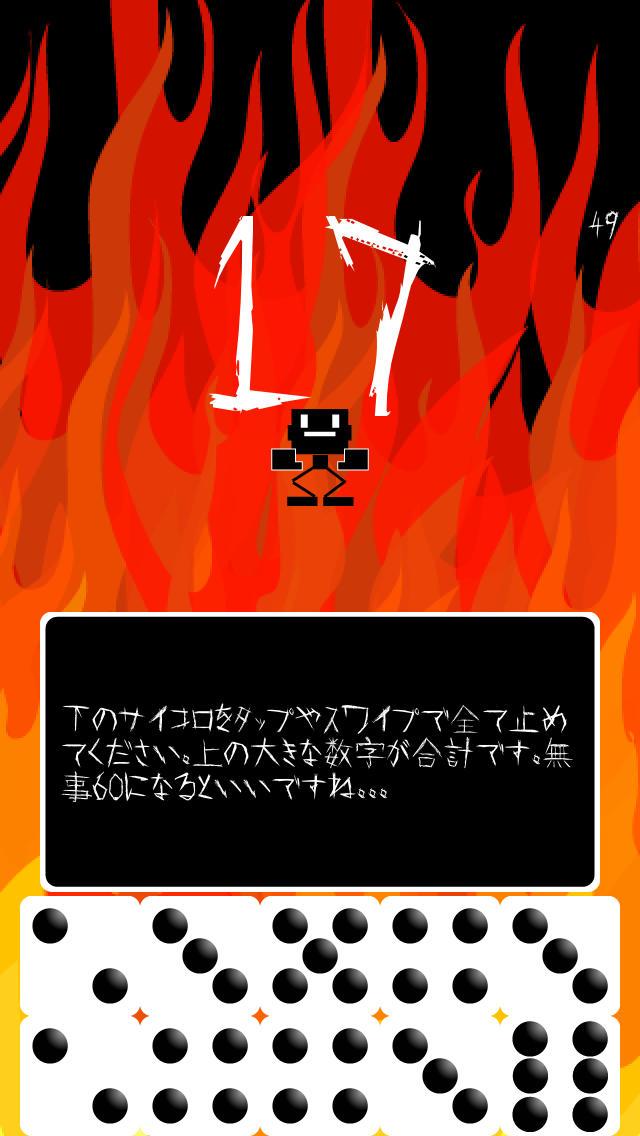 地獄双六のスクリーンショット_3