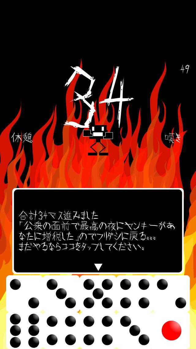 地獄双六のスクリーンショット_4