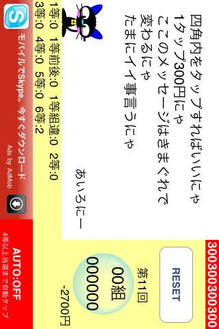 200000000のスクリーンショット_1