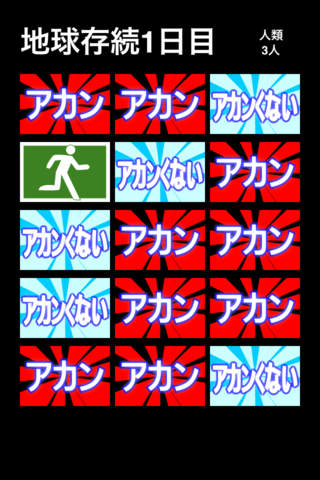 逃走アカン!のスクリーンショット_2