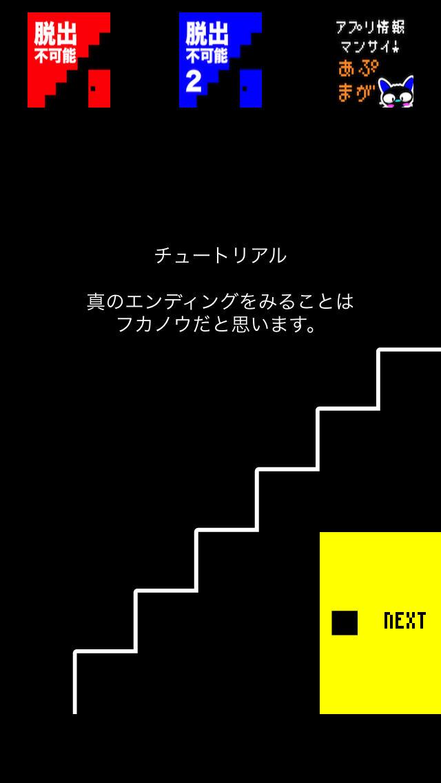 謎解き脱出ゲーム たけおの挑戦状3のスクリーンショット_2