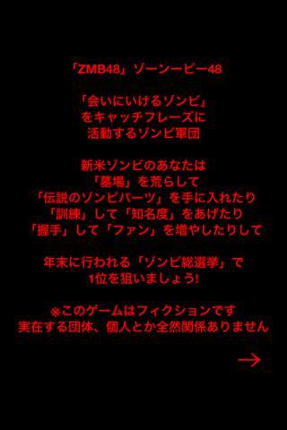 ゾーンービー48のスクリーンショット_1