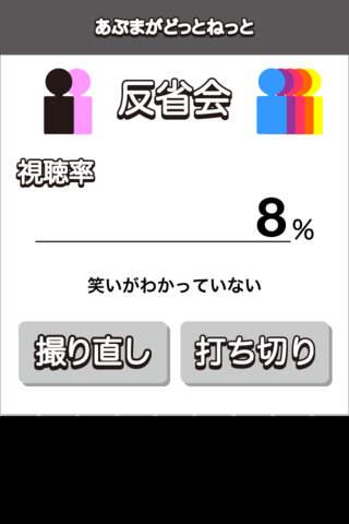 アプリ大好き芸人のスクリーンショット_2