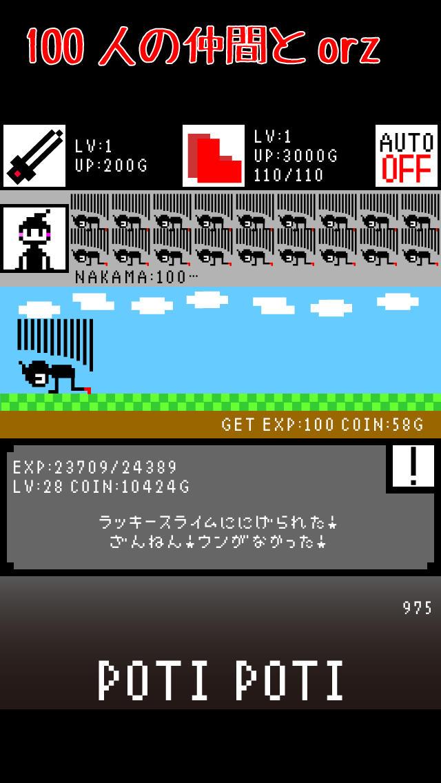 ポチポチRPGのスクリーンショット_4
