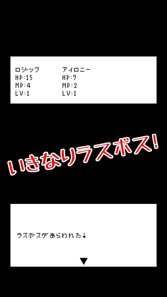 ラスボスがあらわれたRPGのスクリーンショット_1