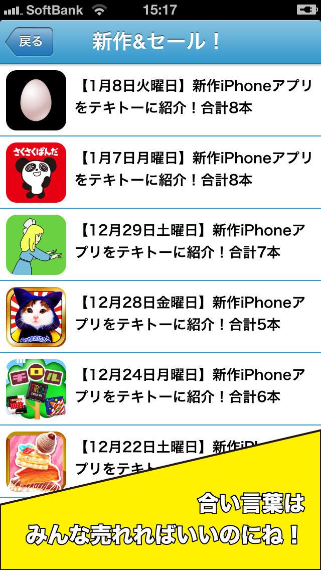 アプリのマガジン!あぷまがどっとねっとのスクリーンショット_2