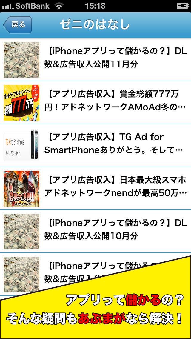 アプリのマガジン!あぷまがどっとねっとのスクリーンショット_3