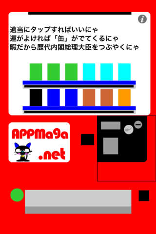カンおろし!のスクリーンショット_1