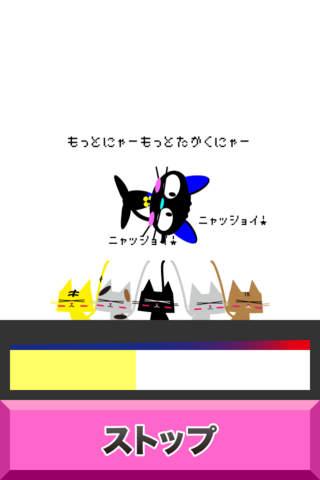 にゃあ!!!!!!!!!!のスクリーンショット_2