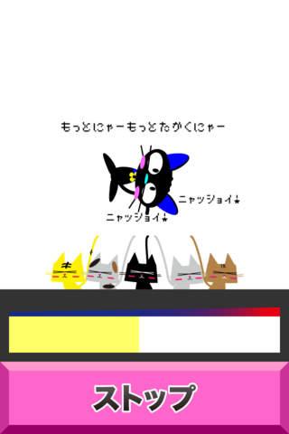 にゃあ!!!!!!!!!!のスクリーンショット_3