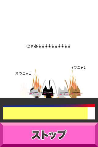にゃあ!!!!!!!!!!のスクリーンショット_4